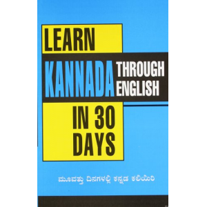 Learn Kannada in 30 Days Through English (English and Kannada Edition)