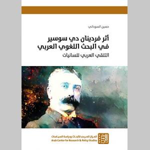 أثر فردينان دي سوسير في البحث اللغوي العربي: التلقي العربي للسانيات (سلسلة دراسات معجمية ولسانية) (Arabic Edition)