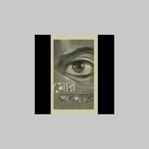 মোর ভাবনারে  : More Bhabonarey