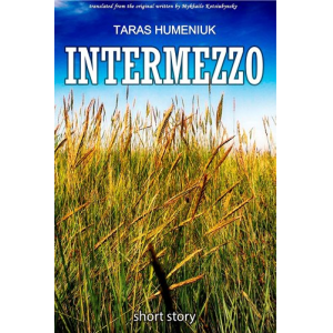 Intermezzo: short story