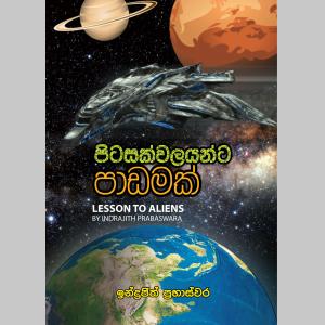 Lesson to Aliens (Pitasakwalayanta Padamak)