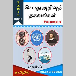 General Knowledge Information - பொது அறிவுத் தகவல்கள் - மலர் 3 - Tamil Book