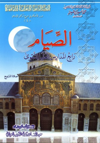 Fasting (Al-Syam in Arabic) (High Schools of At-Taqwa)