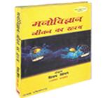 Manovigyan- Jivan Ka Rahasya