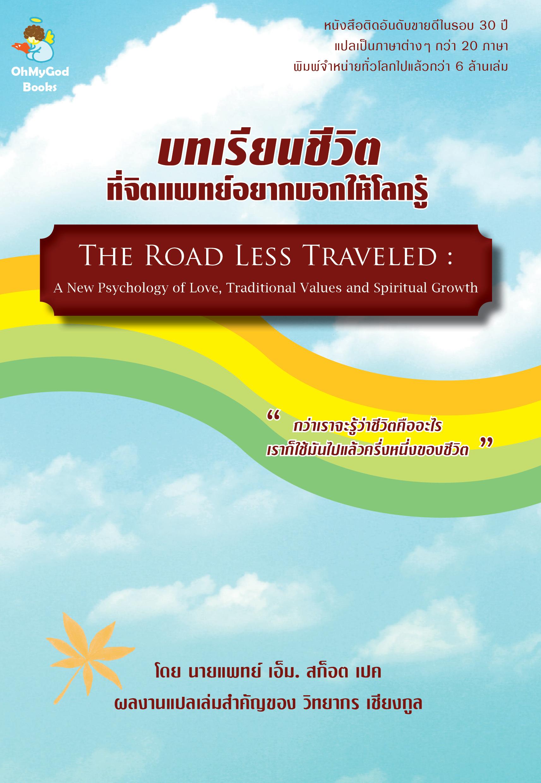 บทเรียนชีวิตที่จิตแพทย์อยากบอกให้โลกรู้ | The Road Less Traveled
